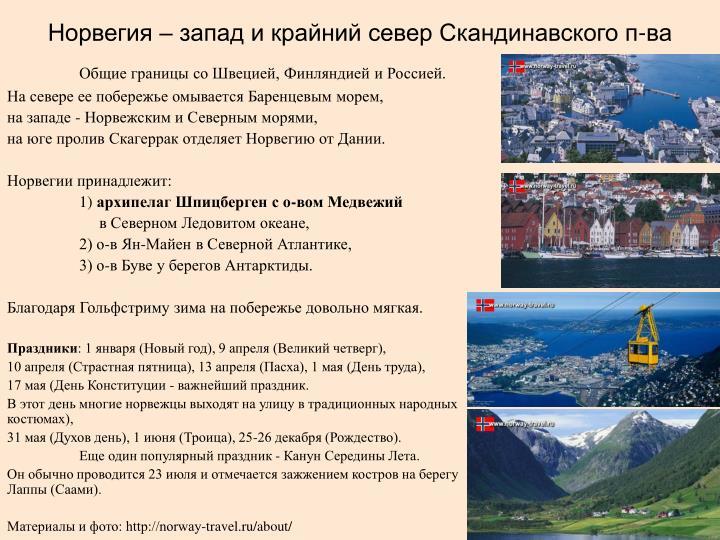 Норвегия – запад и крайний север Скандинавского п-ва
