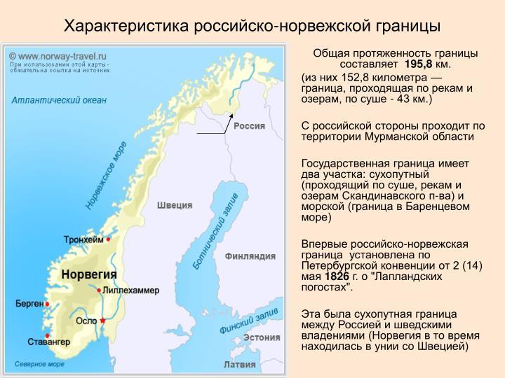 Характеристика российско-норвежской границы