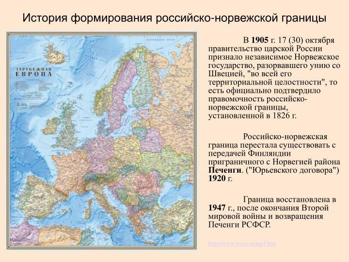 История формирования российско-норвежской границы