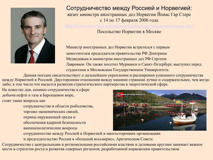 Сотрудничество между Россией и Норвегией: