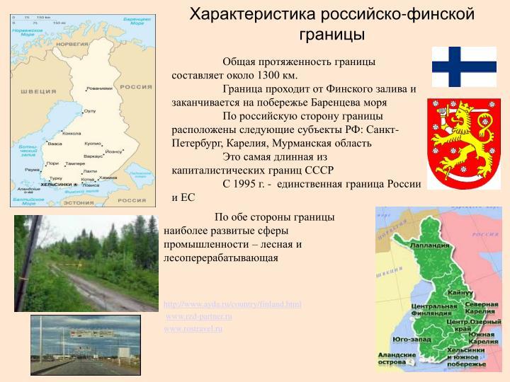 Характеристика российско-финской границы
