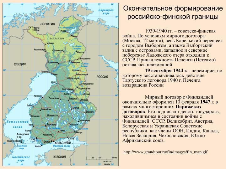 Окончательное формирование российско-финской границы