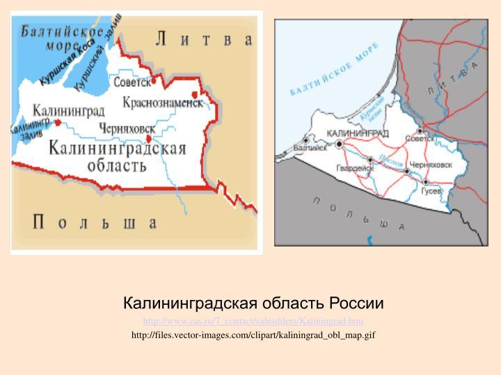 Калининградская область России