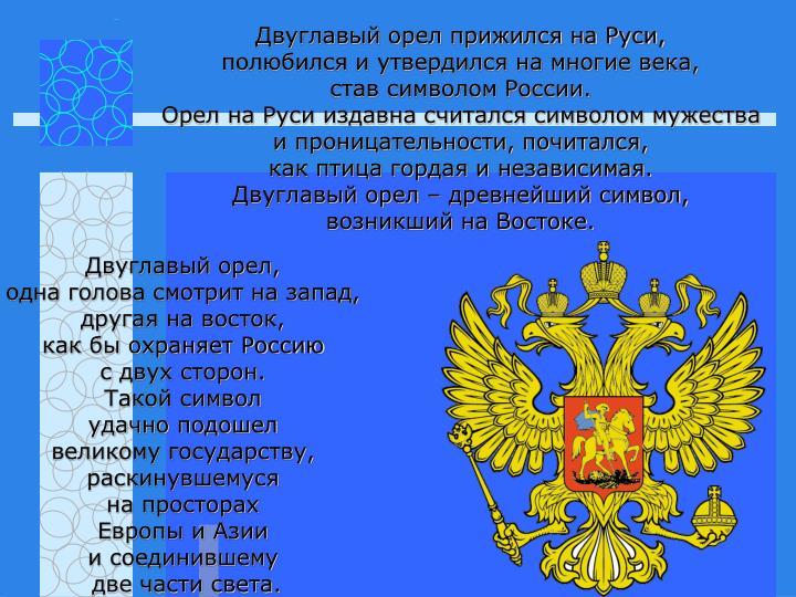 Двуглавый орел прижился на Руси,