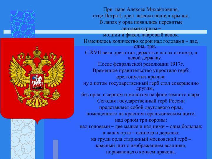При  царе Алексее Михайловиче,