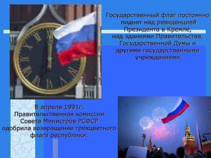 Государственный флаг постоянно