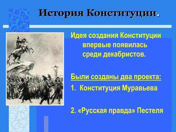 Идея создания Конституции впервые появилась среди декабристов.