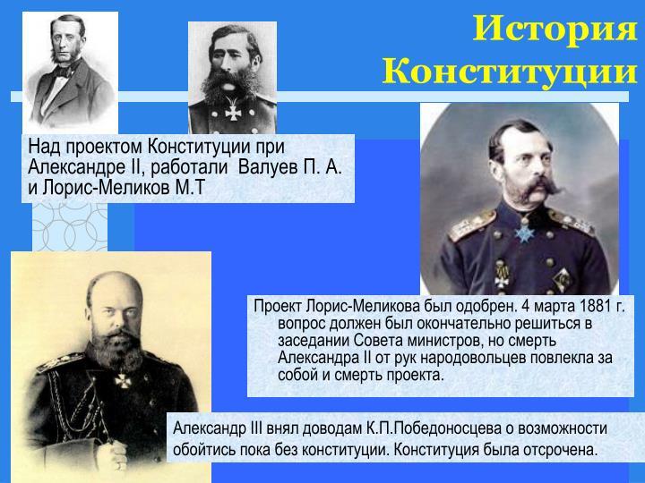 История Конституции