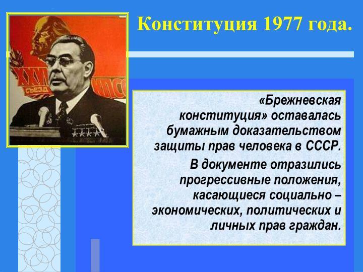 Конституция 1977 года.