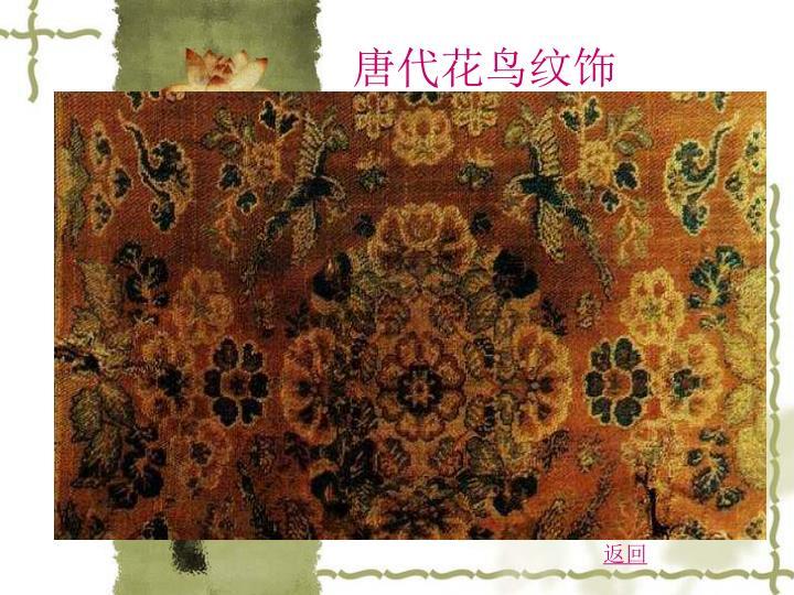 唐代花鸟纹饰