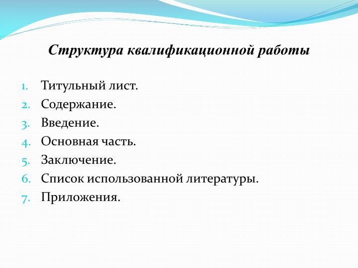 Структура квалификационной работы