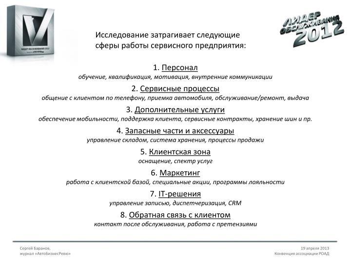 Исследование затрагивает следующие сферы работы сервисного предприятия: