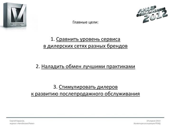 Главные цели: