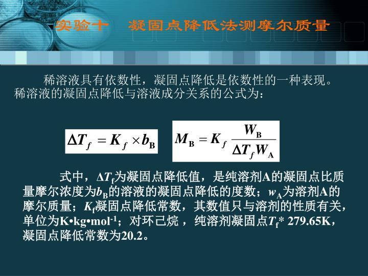 实验十  凝固点降低法测摩尔质量