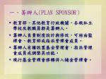 plan sponsor