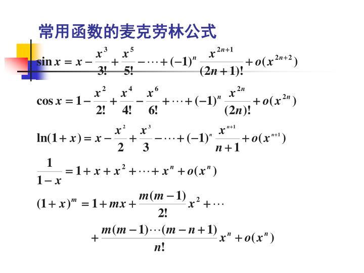 常用函数的麦克劳林公式