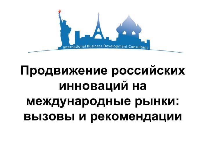 Продвижение российских инноваций на  международные рынки: вызовы и рекомендации