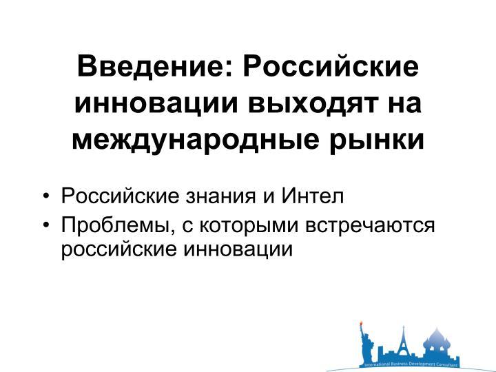 Введение: Российские инновации выходят на международные рынки
