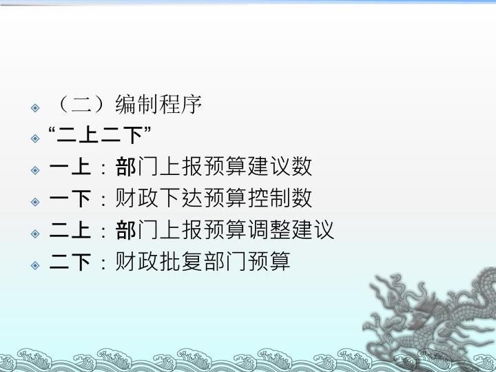 (二)编制程序