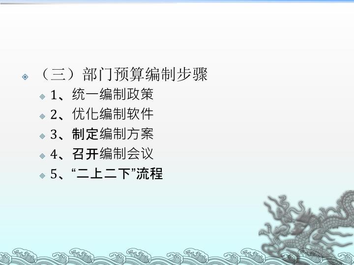 (三)部门预算编制步骤