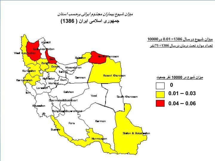 میزان شیوع بیماران مجذوم ایرانی برحسب استان