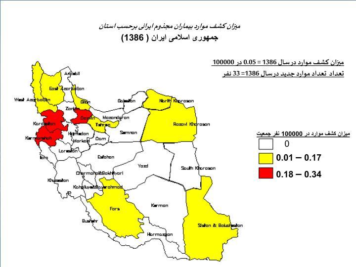 میزان کشف موارد بیماران مجذوم ایرانی برحسب استان