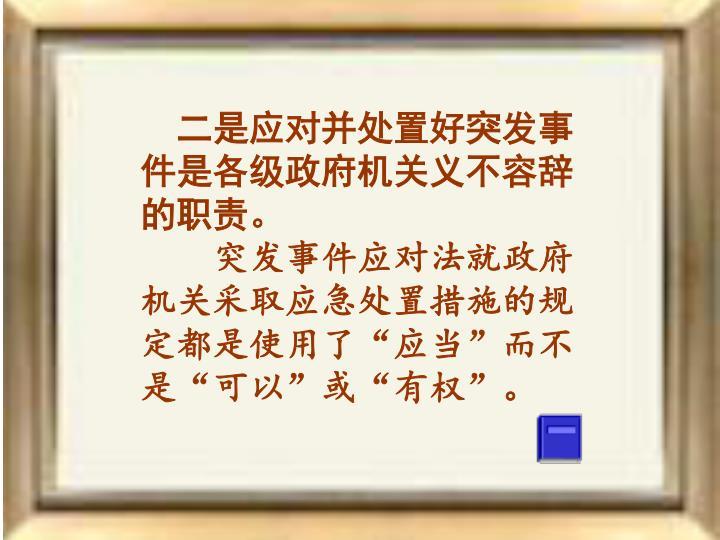 二是应对并处置好突发事件是各级政府机关义不容辞的职责。