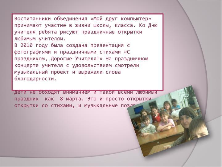 Воспитанники объединения «Мой друг компьютер» принимают участие в жизни школы, класса. Ко Дню учителя ребята рисуют праздничные открытки любимым учителям.