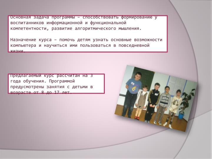 Основная задача программы – способствовать формированию у воспитанников информационной и функциональной компетентности, развитие алгоритмического мышления.