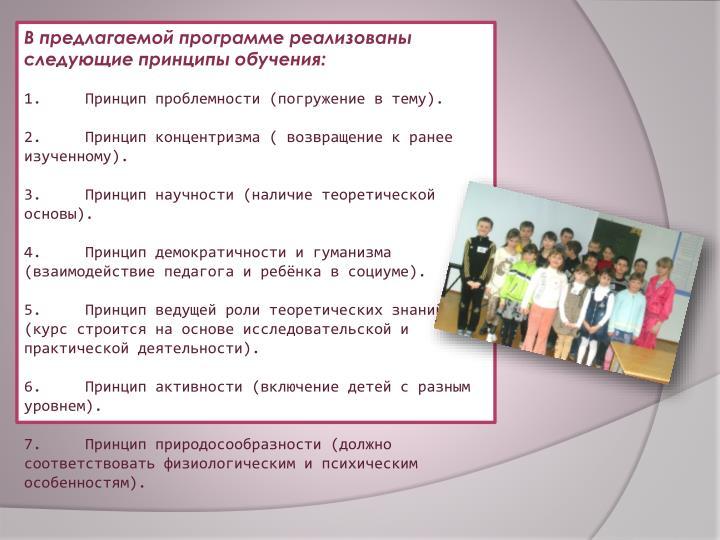 В предлагаемой программе реализованы следующие принципы обучения: