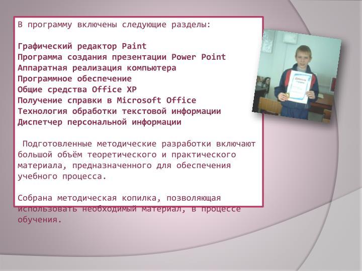 В программу включены следующие разделы: