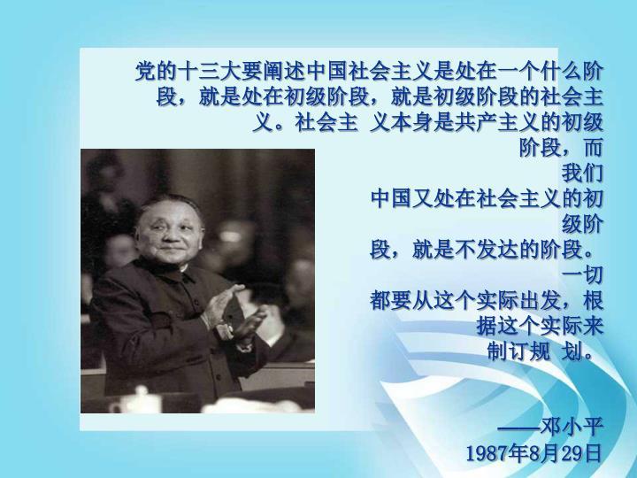党的十三大要阐述中国社会主义是处在一个什么阶      段,就是处在初级阶段,就是初级阶段的社会主