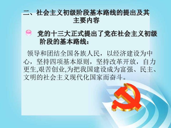 二、社会主义初级阶段基本路线的提出及其主要内容