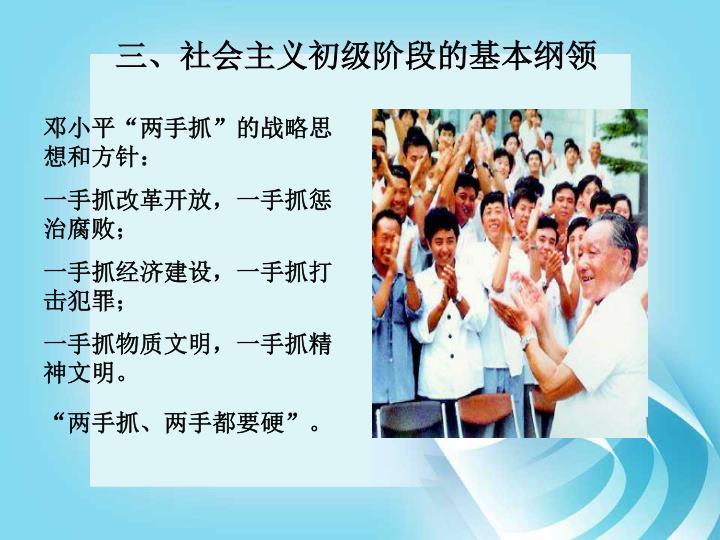 三、社会主义初级阶段的基本纲领