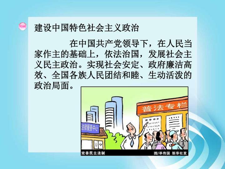 建设中国特色社会主义政治