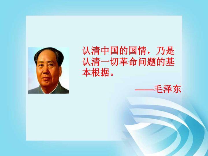 认清中国的国情,乃是认清一切革命问题的基本根据。