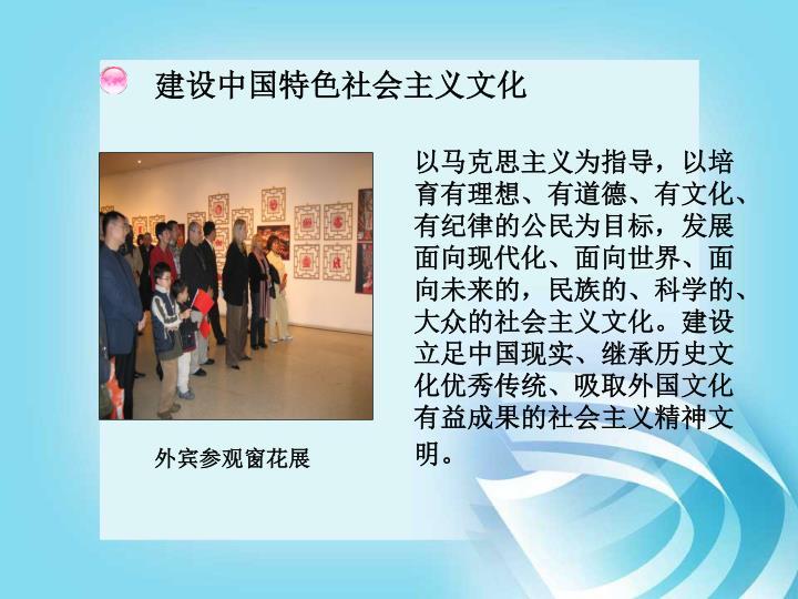 建设中国特色社会主义文化