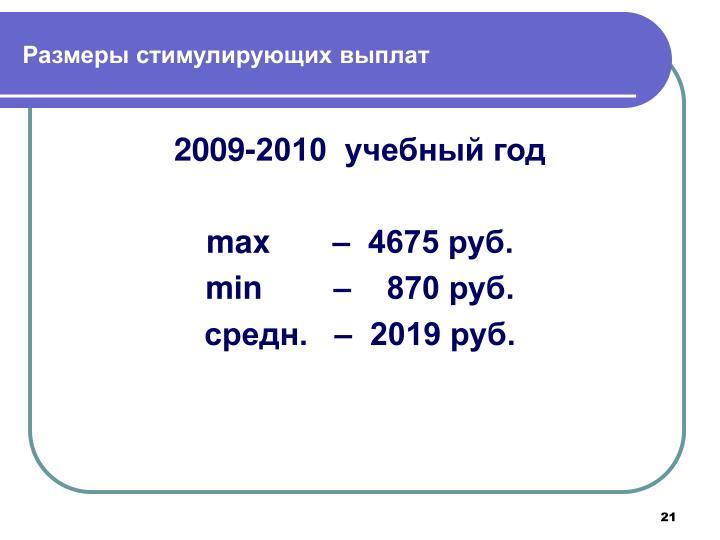 Размеры стимулирующих выплат