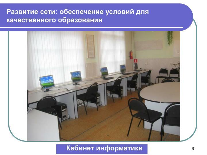 Развитие сети: обеспечение условий для качественного образования