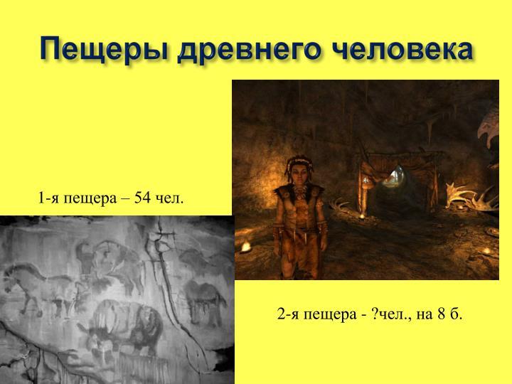 Пещеры древнего человека