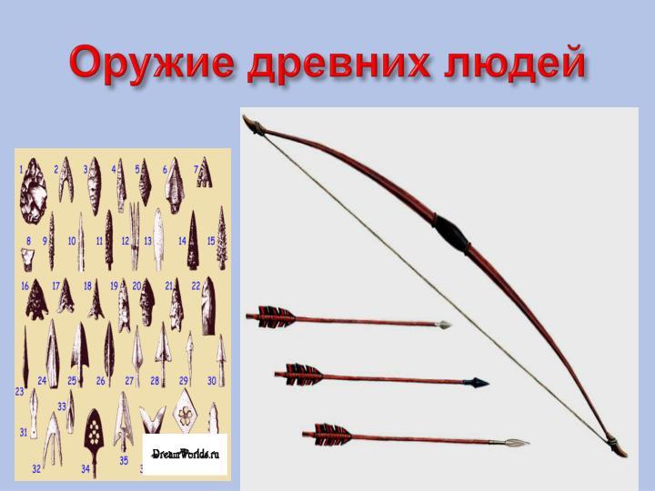 Оружие древних людей