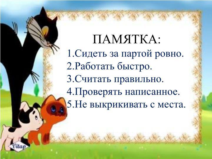 ПАМЯТКА: