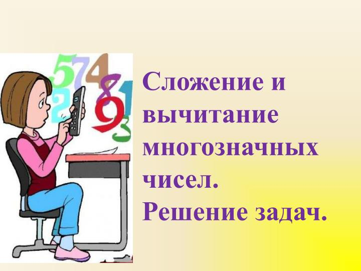 Сложение и вычитание многозначных чисел.