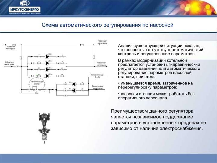 Схема автоматического регулирования по насосной