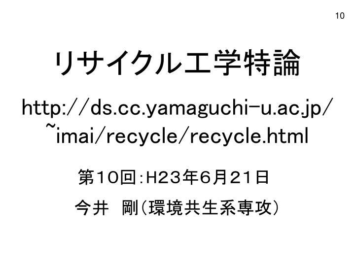 リサイクル工学特論