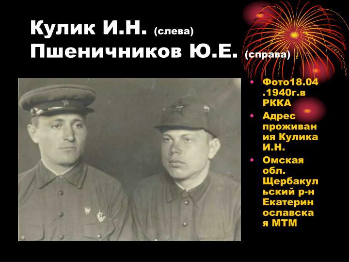 Фото18.04.1940г.в РККА