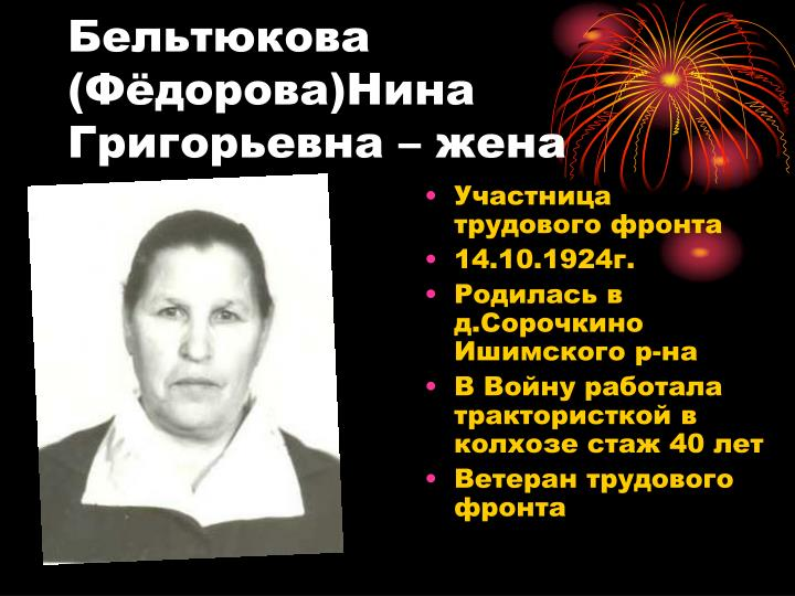 Бельтюкова (Фёдорова)Нина Григорьевна – жена