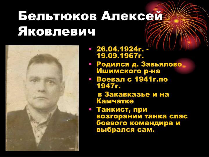 Бельтюков Алексей Яковлевич