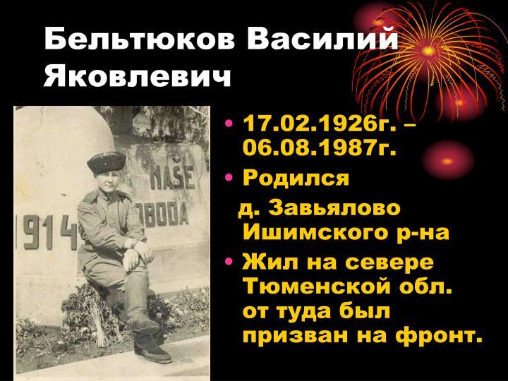 Бельтюков Василий Яковлевич