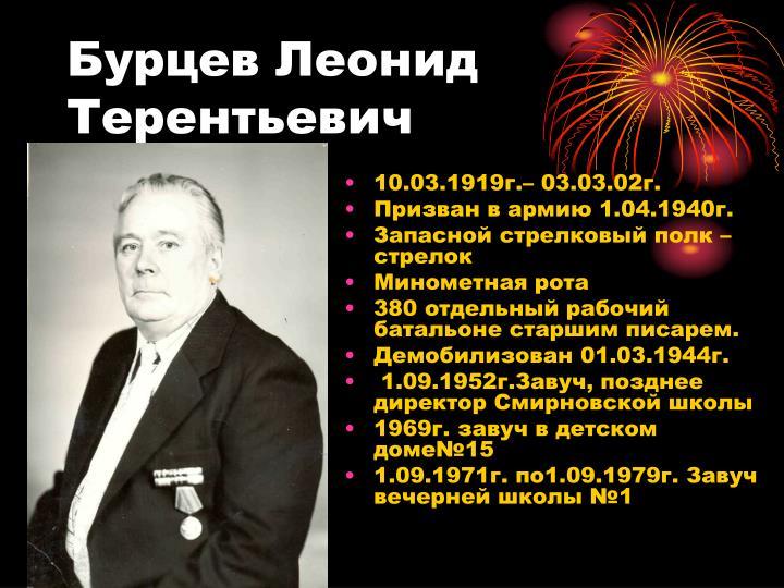 Бурцев Леонид Терентьевич